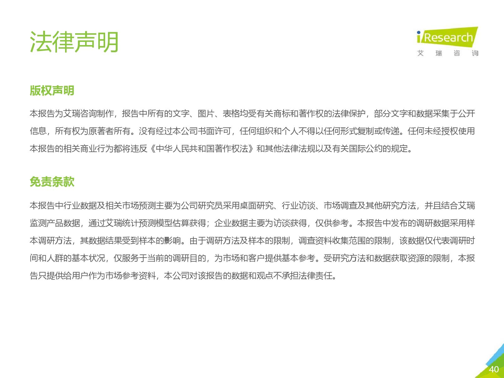 艾瑞咨询:2020年中国游戏直播行业研究报告(可下载报告)插图(79)