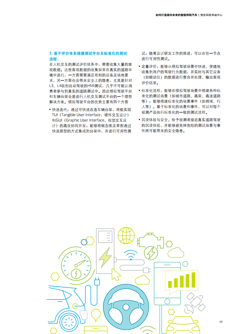 德勤咨询:如何打造面向未来的智能网联汽车(可下载报告)插图(41)