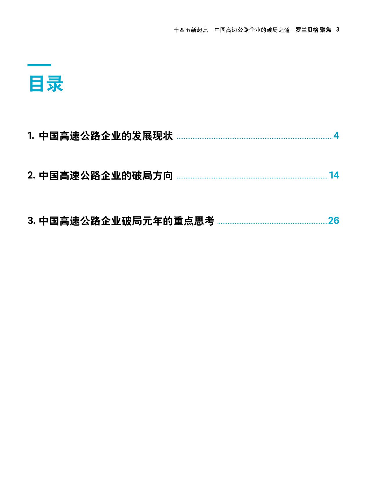 """""""十四五""""新起点:中国高速公路企业的破局之道(可下载报告)插图(5)"""