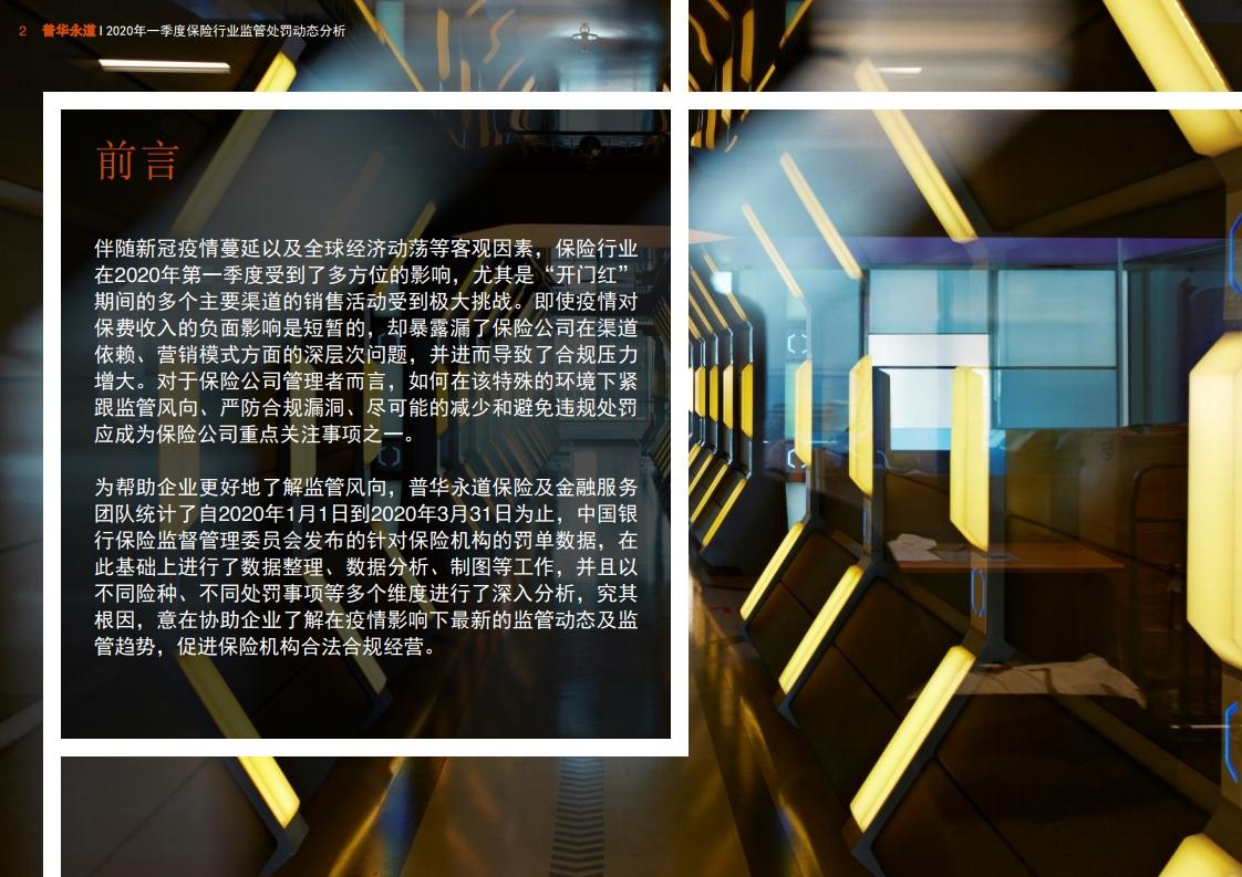 普华永道:2020年一季度保险行业监管处罚动态分析插图(3)