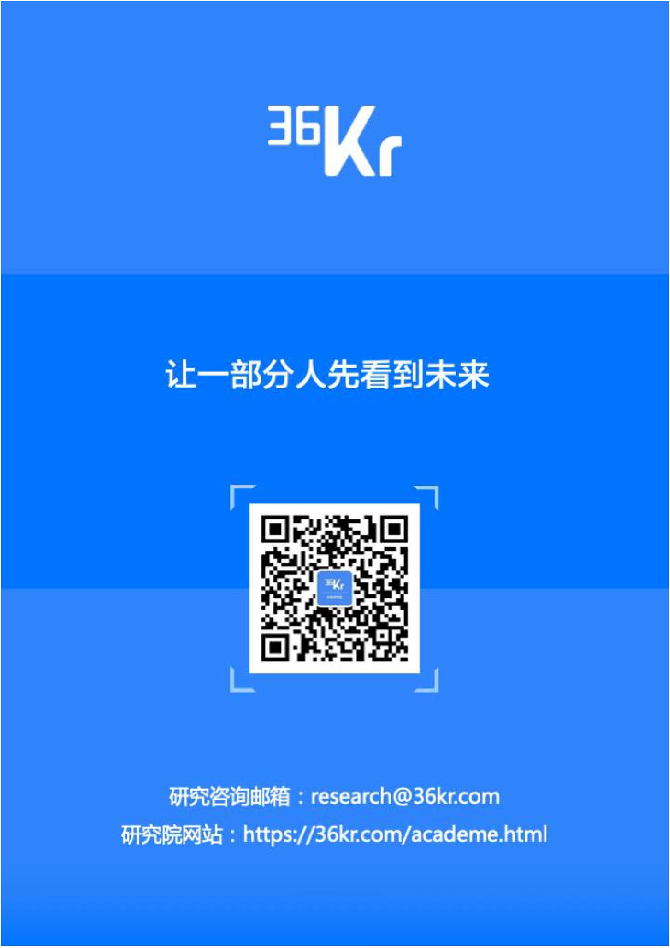36氪研究院:2020年中国城市人工智能发展指数报告(可下载报告)插图(99)