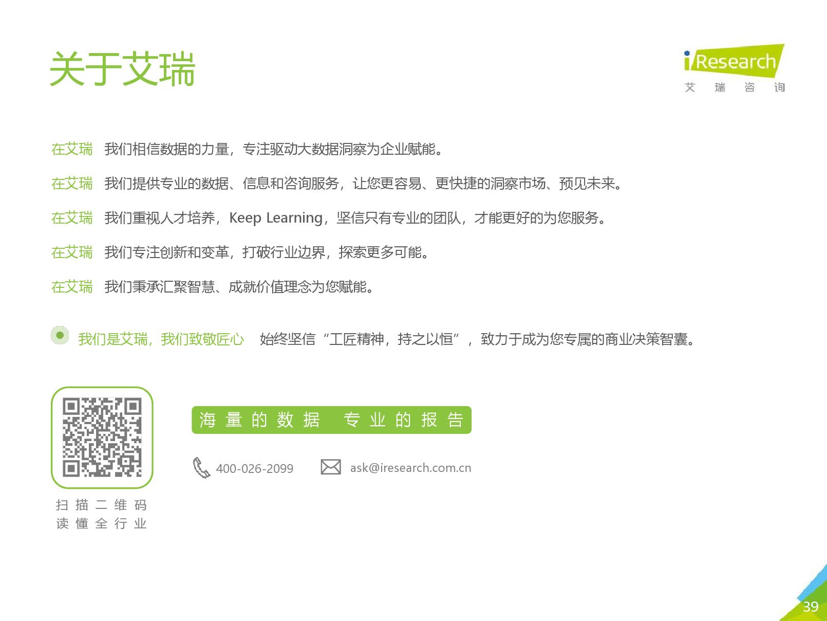 艾瑞咨询:2020年中国游戏直播行业研究报告(可下载报告)插图(77)