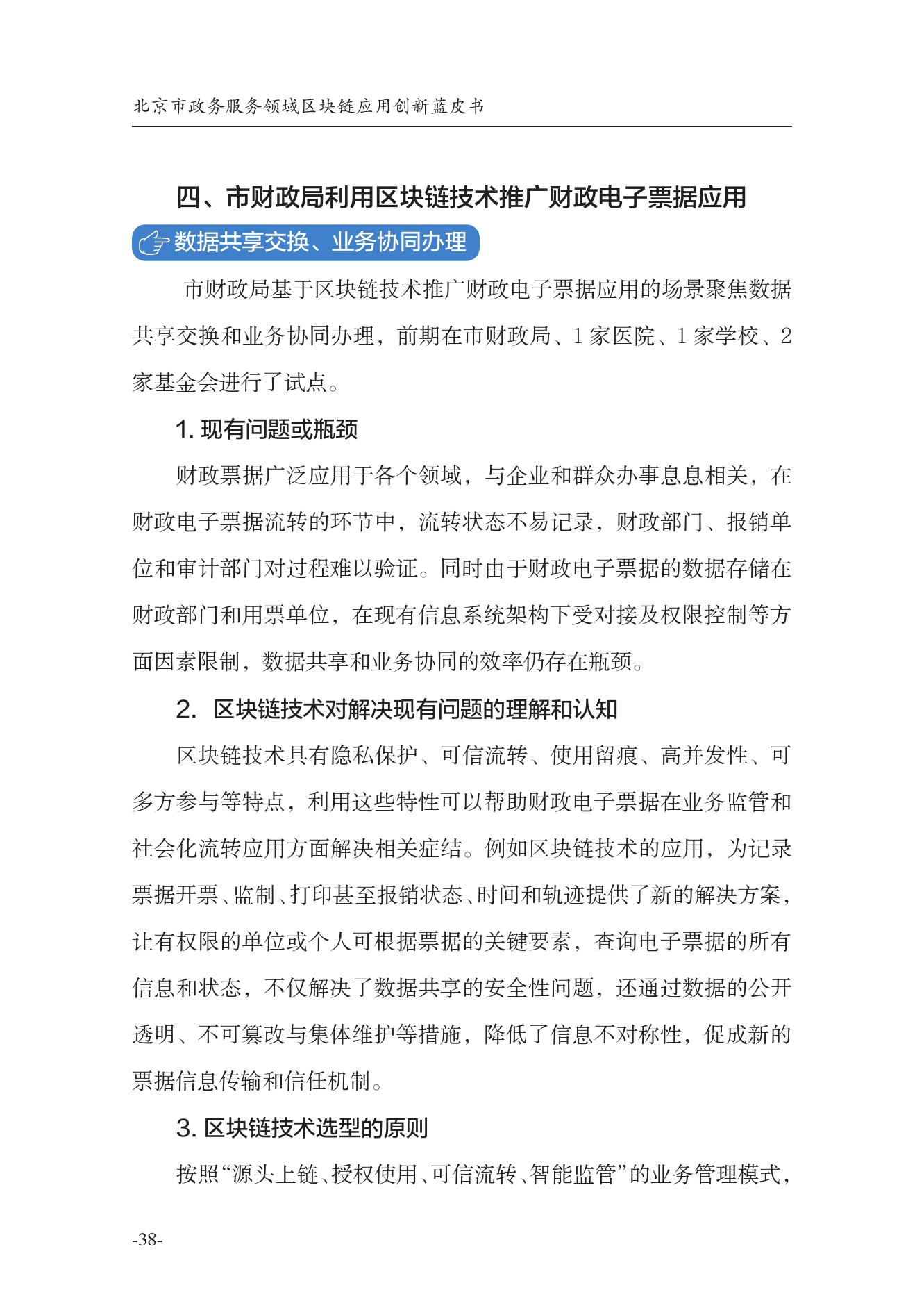 北京市政务服务领域区块链应用创新蓝皮书(可下载报告)插图(81)