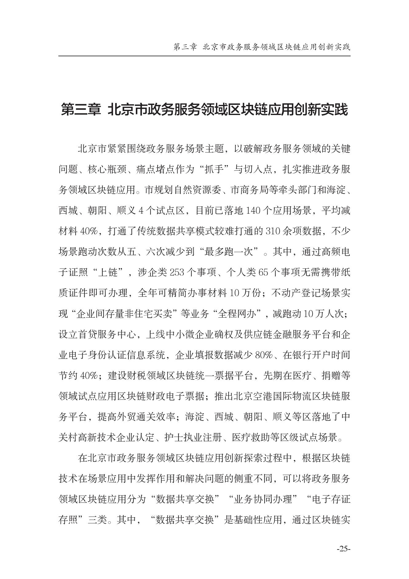 北京市政务服务领域区块链应用创新蓝皮书(可下载报告)插图(55)