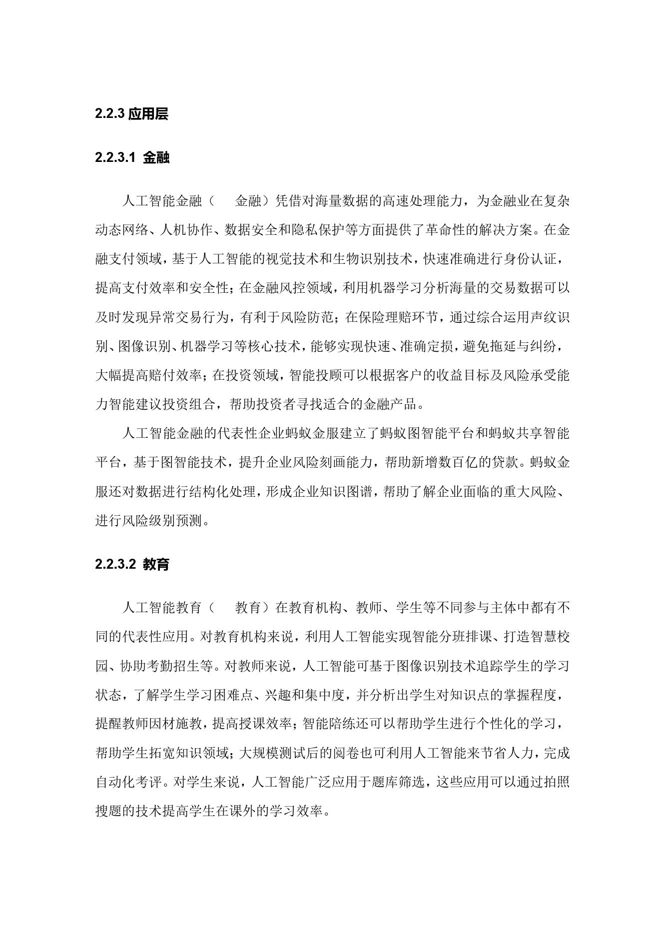 36氪研究院:2020年中国城市人工智能发展指数报告(可下载报告)插图(35)
