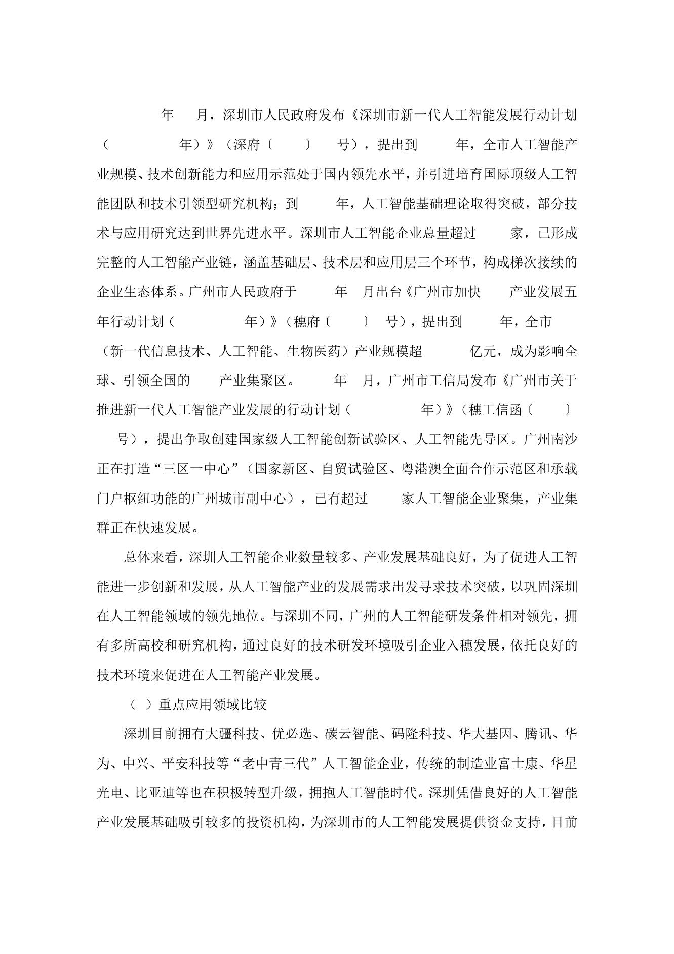 36氪研究院:2020年中国城市人工智能发展指数报告(可下载报告)插图(71)