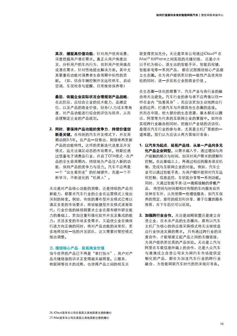 德勤咨询:如何打造面向未来的智能网联汽车(可下载报告)插图(33)