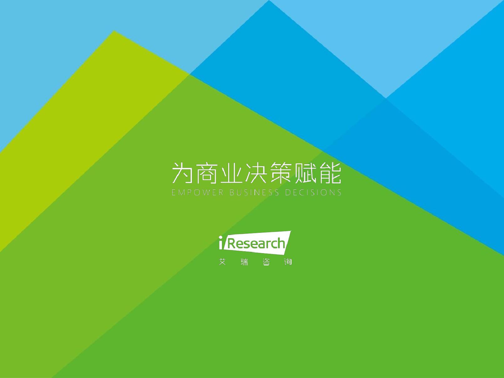 艾瑞咨询:2020年中国游戏直播行业研究报告(可下载报告)插图(81)