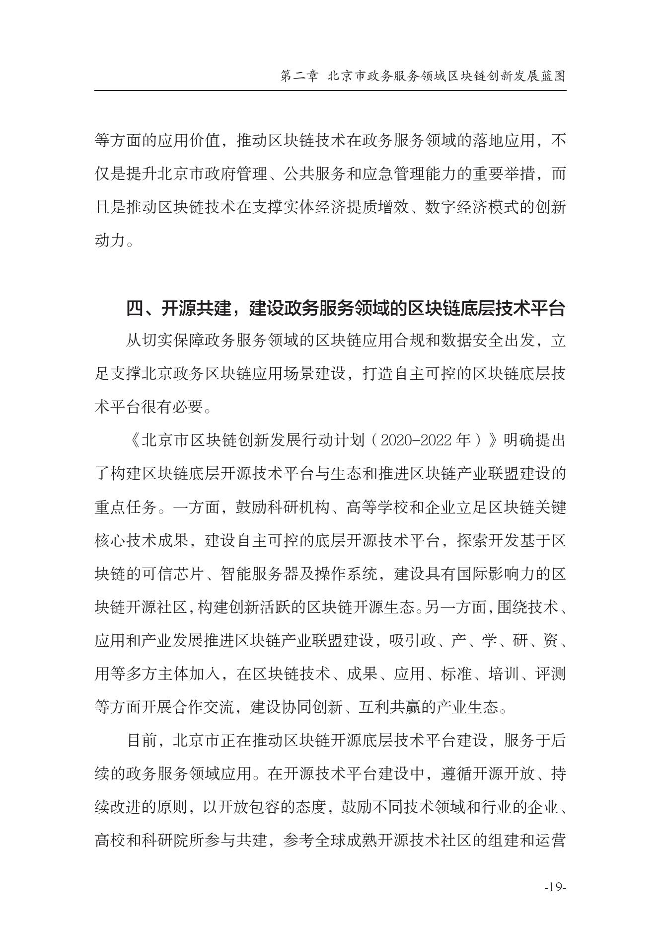 北京市政务服务领域区块链应用创新蓝皮书(可下载报告)插图(43)