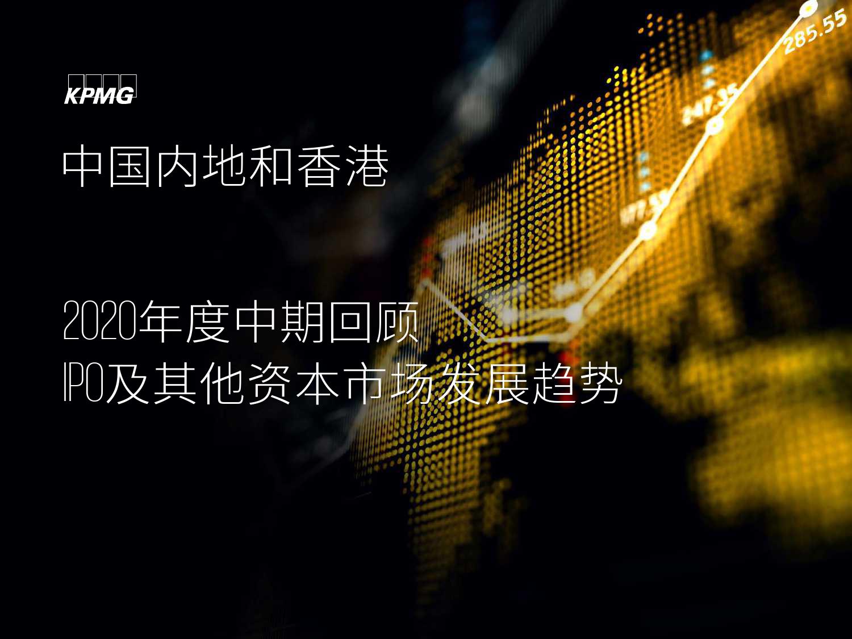 中国内地和香港2020年度中期回顾:IPO及其他资本市场发展趋势(可下载报告)插图(1)