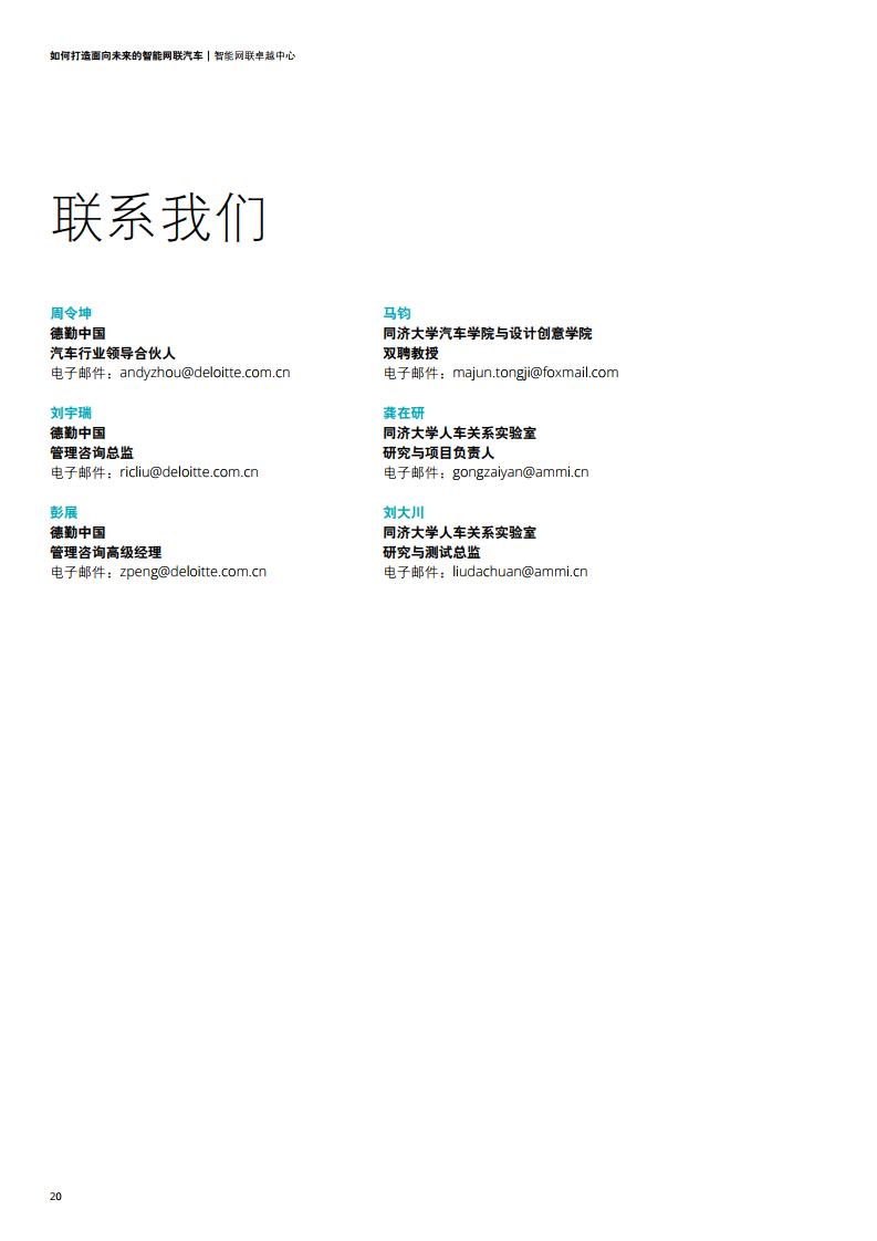 德勤咨询:如何打造面向未来的智能网联汽车(可下载报告)插图(47)