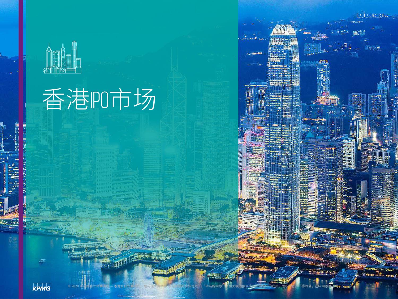 中国内地和香港2020年度中期回顾:IPO及其他资本市场发展趋势(可下载报告)插图(31)