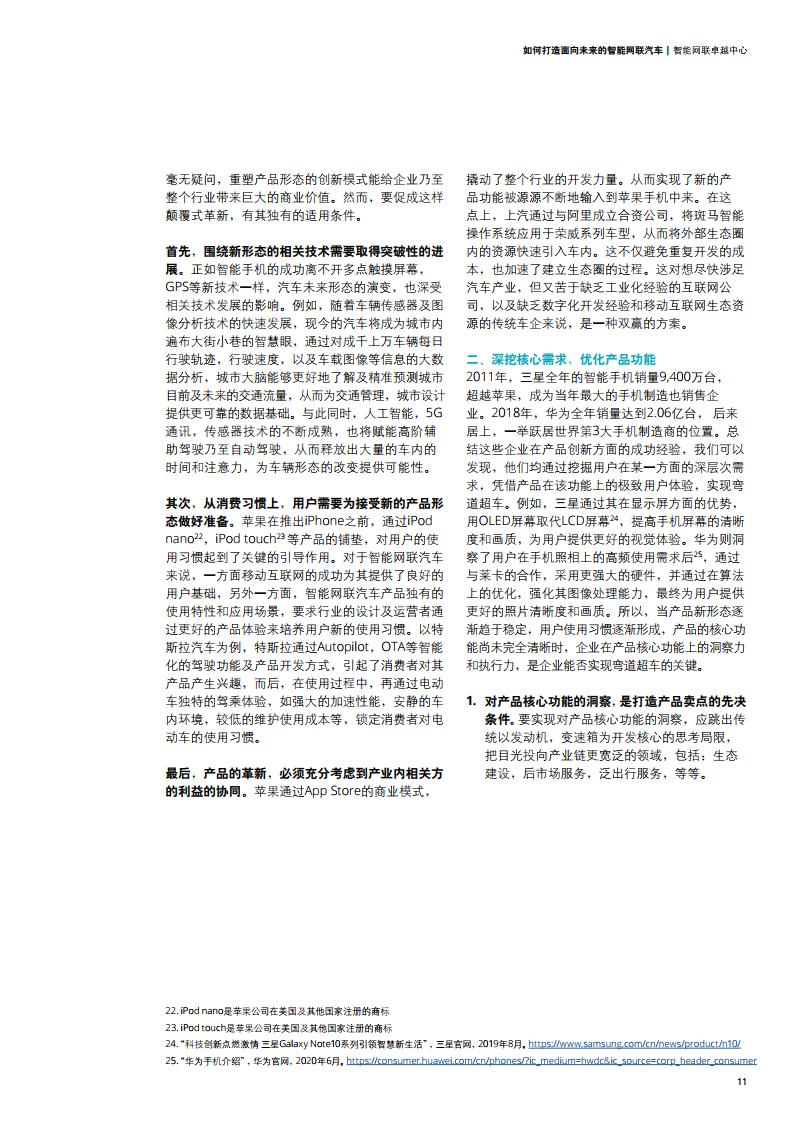 德勤咨询:如何打造面向未来的智能网联汽车(可下载报告)插图(29)