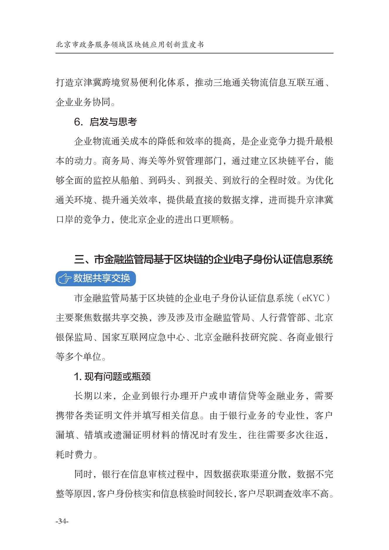 北京市政务服务领域区块链应用创新蓝皮书(可下载报告)插图(73)