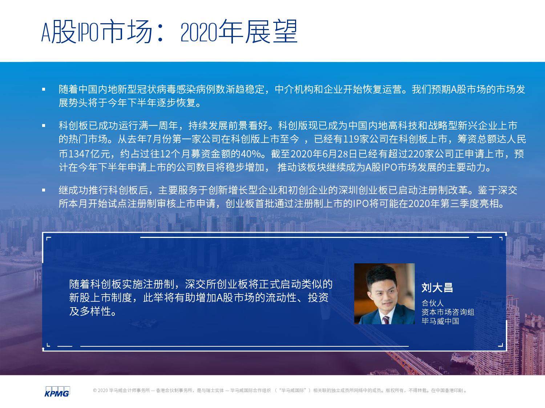 中国内地和香港2020年度中期回顾:IPO及其他资本市场发展趋势(可下载报告)插图(29)