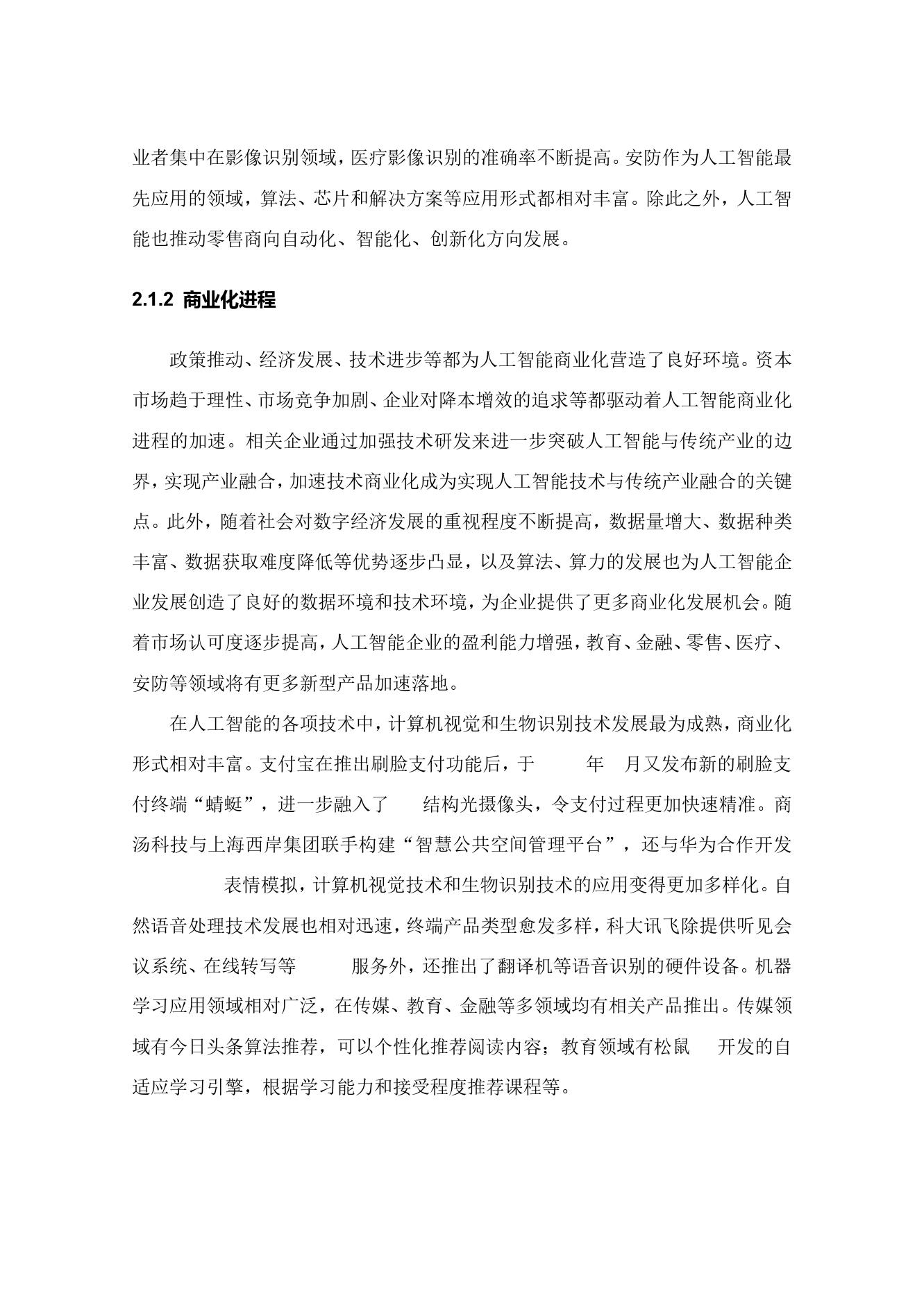 36氪研究院:2020年中国城市人工智能发展指数报告(可下载报告)插图(23)