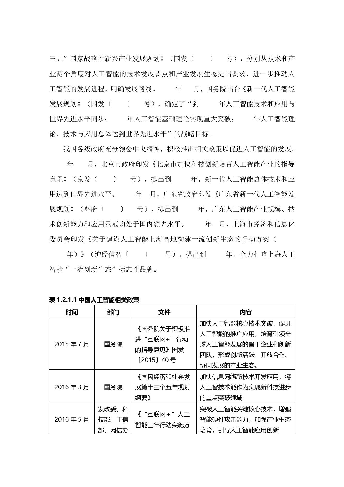 36氪研究院:2020年中国城市人工智能发展指数报告(可下载报告)插图(11)