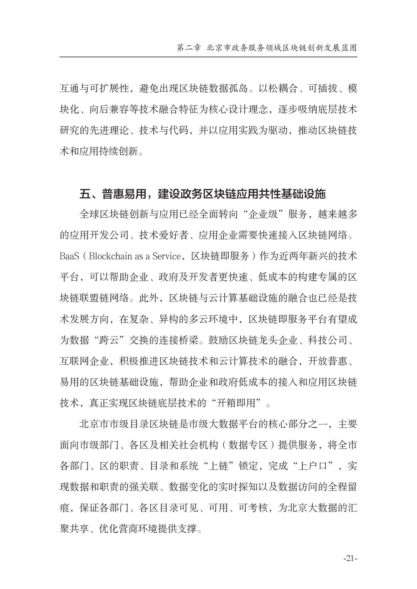 北京市政务服务领域区块链应用创新蓝皮书(可下载报告)插图(47)