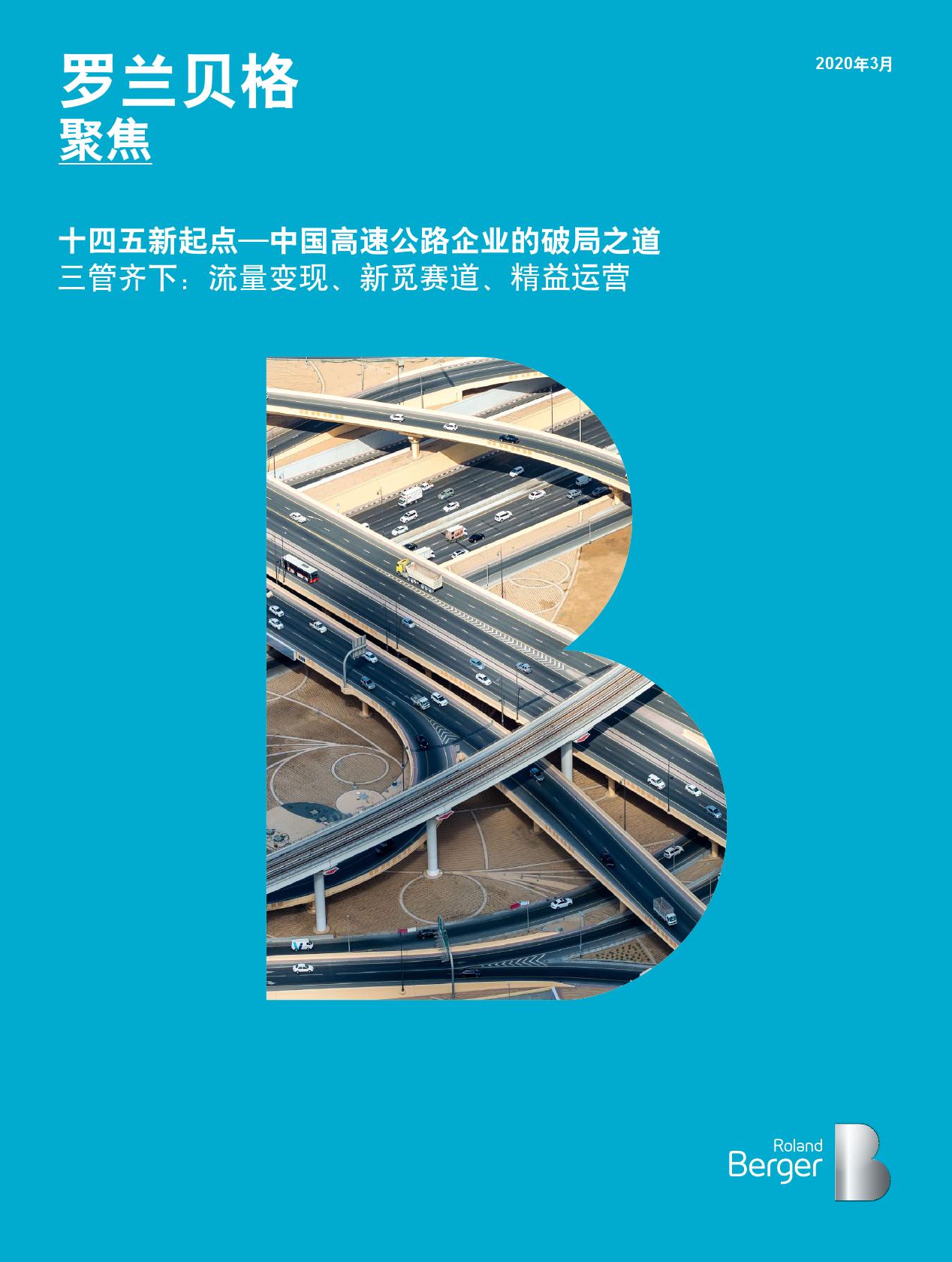 """""""十四五""""新起点:中国高速公路企业的破局之道(可下载报告)插图(1)"""