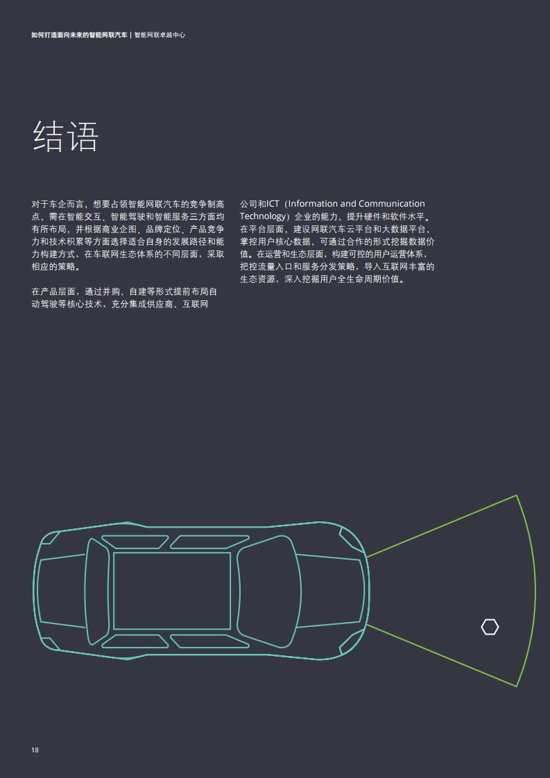 德勤咨询:如何打造面向未来的智能网联汽车(可下载报告)插图(43)