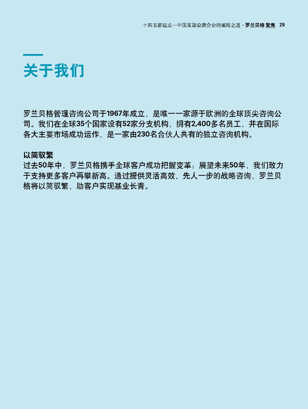 """""""十四五""""新起点:中国高速公路企业的破局之道(可下载报告)插图(57)"""