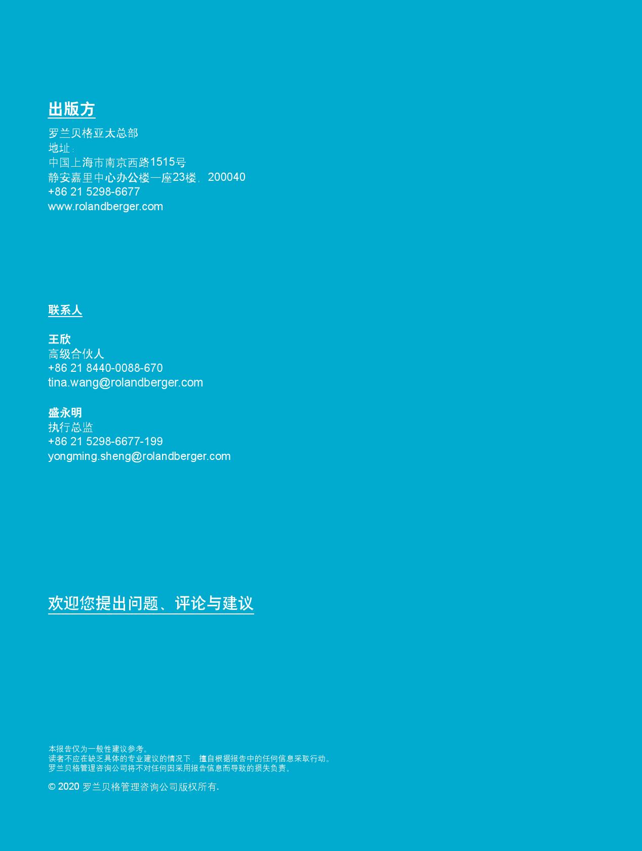 """""""十四五""""新起点:中国高速公路企业的破局之道(可下载报告)插图(59)"""