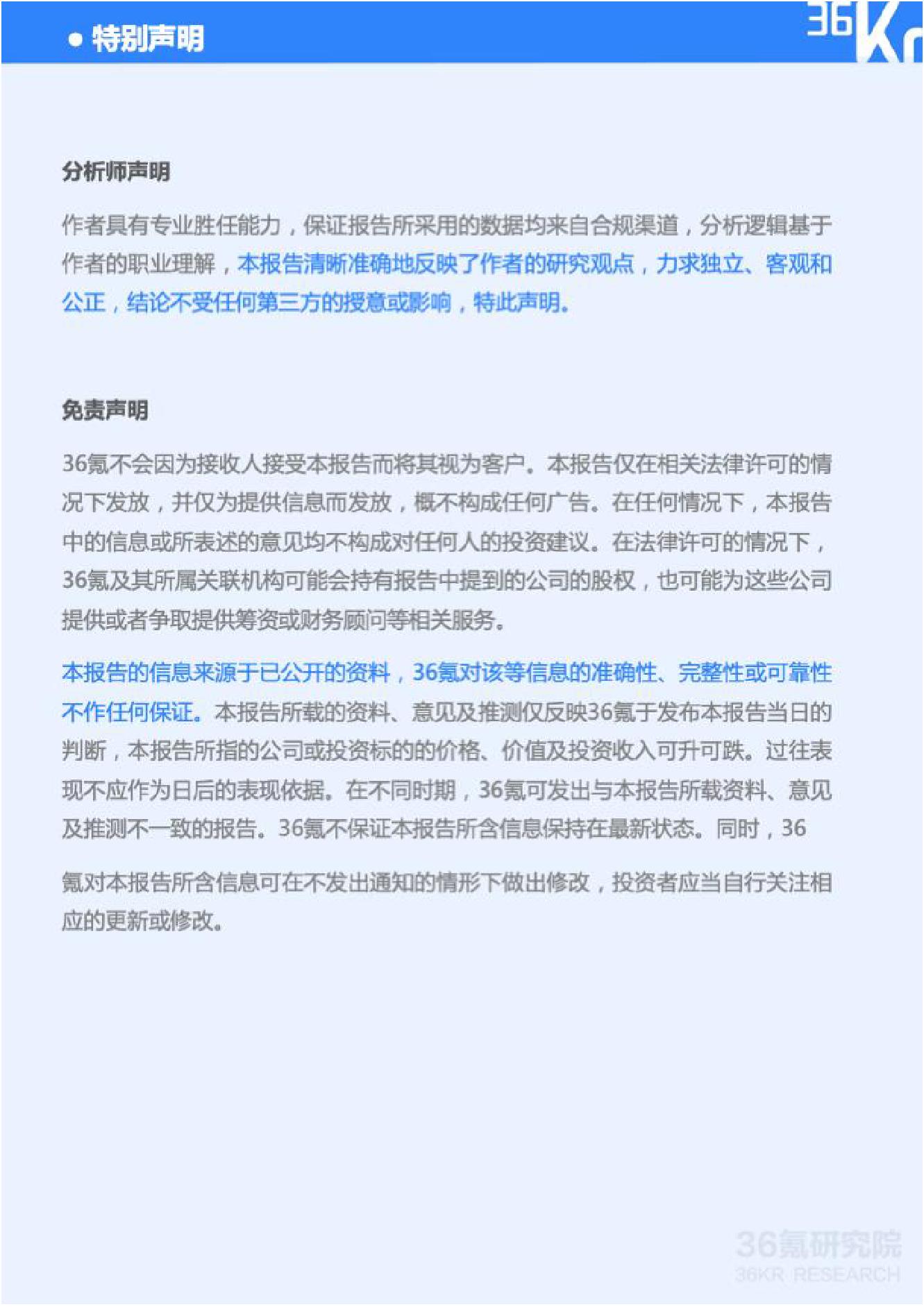 36氪研究院:2020年中国城市人工智能发展指数报告(可下载报告)插图(97)