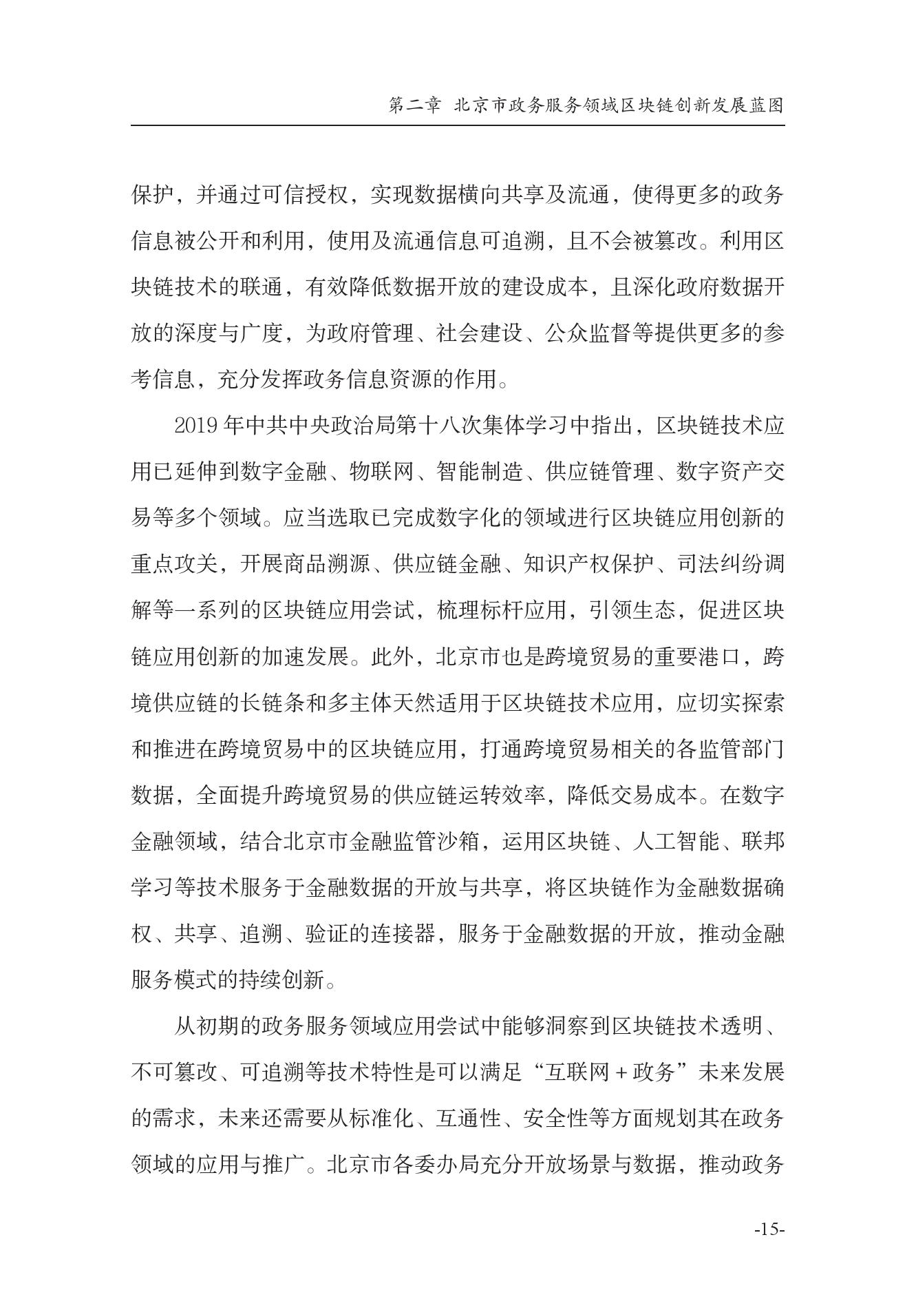 北京市政务服务领域区块链应用创新蓝皮书(可下载报告)插图(35)
