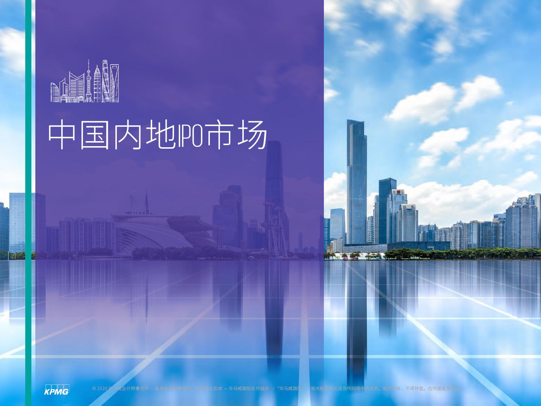 中国内地和香港2020年度中期回顾:IPO及其他资本市场发展趋势(可下载报告)插图(11)