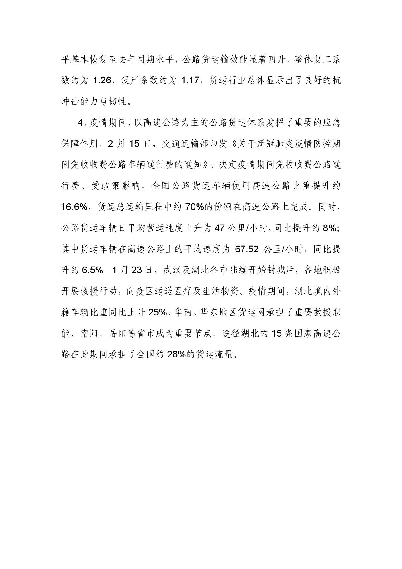 长安大学:中国公路货运疫情影响分析简报(可下载报告)插图(9)