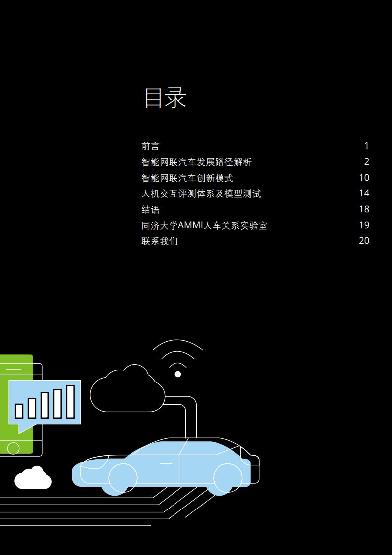 德勤咨询:如何打造面向未来的智能网联汽车(可下载报告)插图(5)