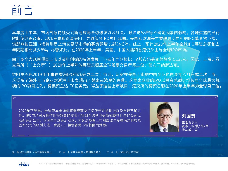 中国内地和香港2020年度中期回顾:IPO及其他资本市场发展趋势(可下载报告)插图(3)