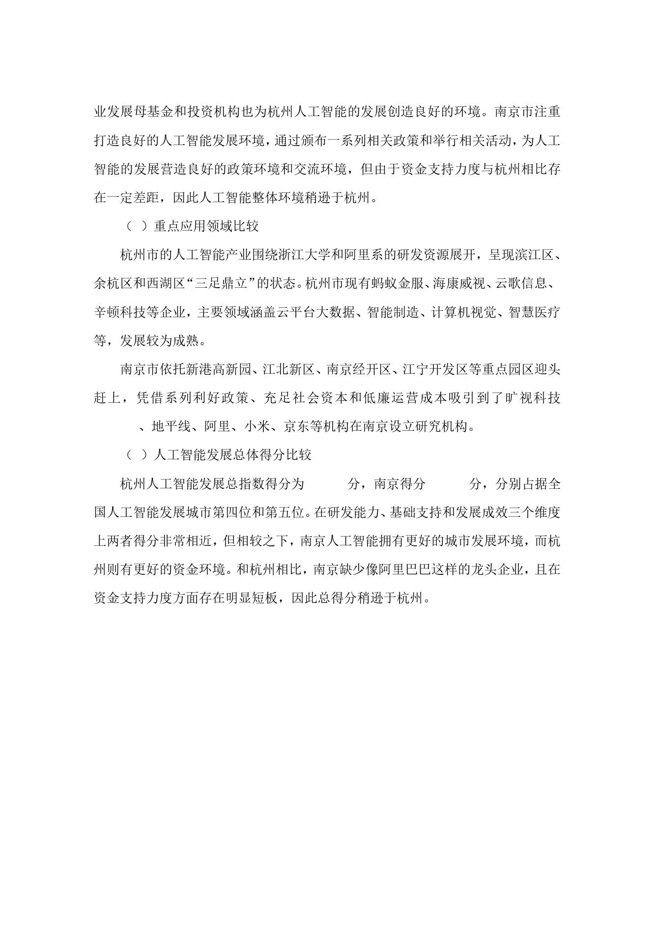 36氪研究院:2020年中国城市人工智能发展指数报告(可下载报告)插图(77)