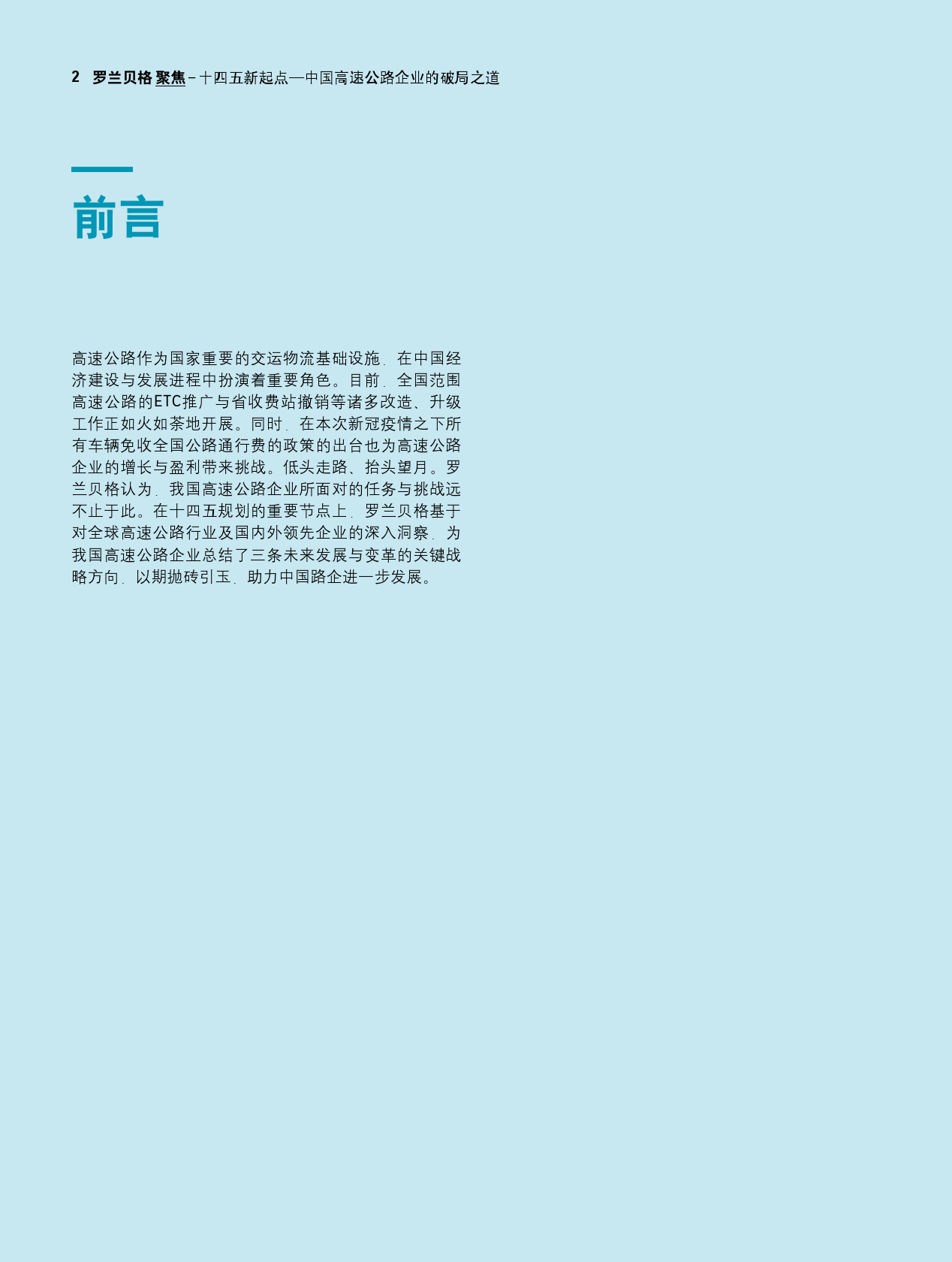 """""""十四五""""新起点:中国高速公路企业的破局之道(可下载报告)插图(3)"""