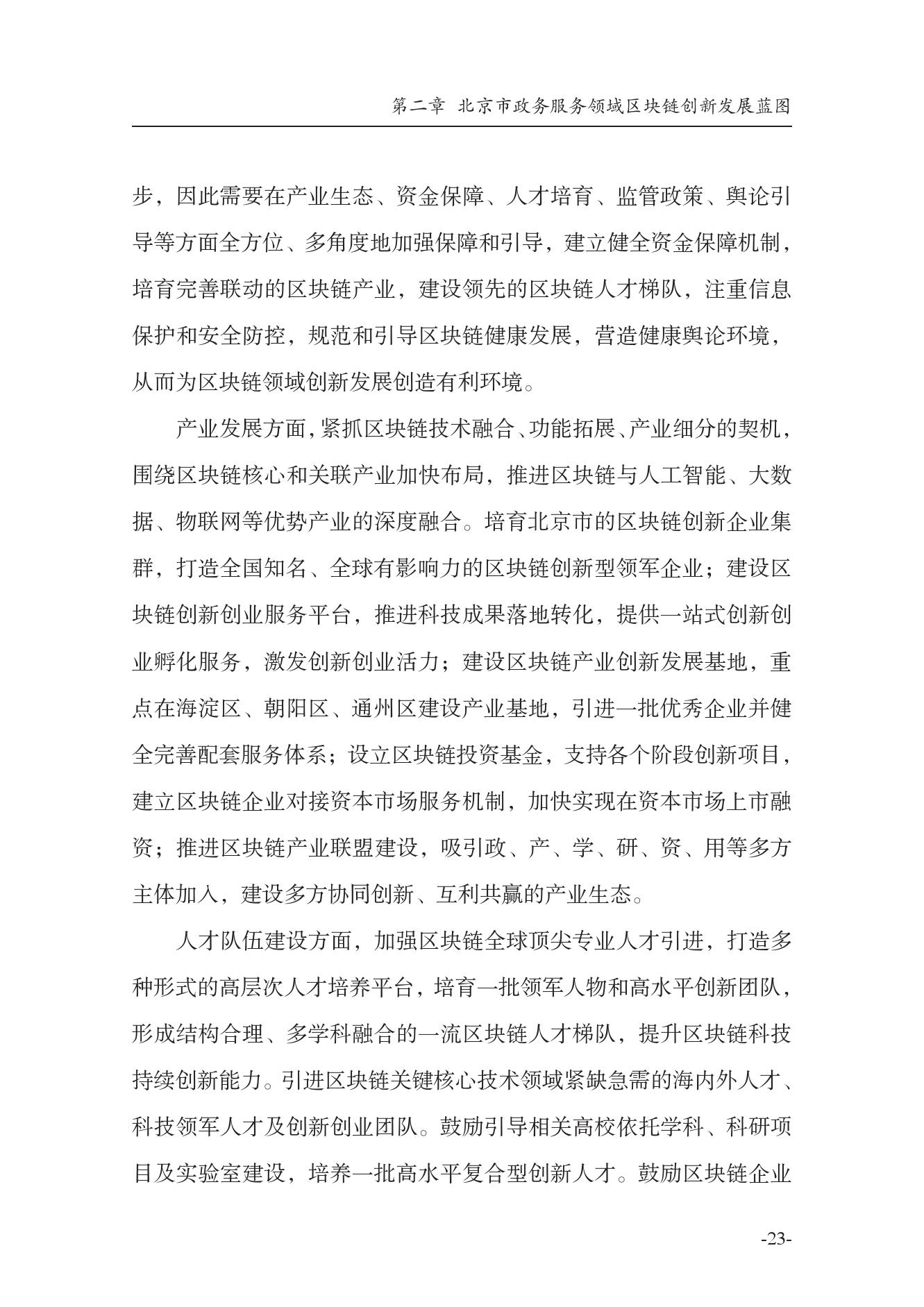 北京市政务服务领域区块链应用创新蓝皮书(可下载报告)插图(51)