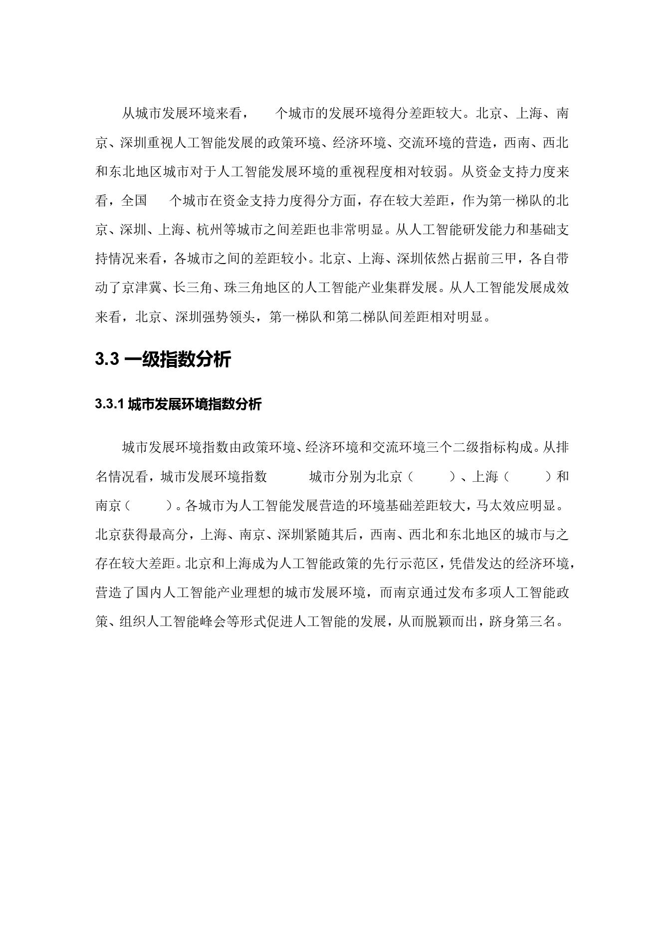 36氪研究院:2020年中国城市人工智能发展指数报告(可下载报告)插图(55)