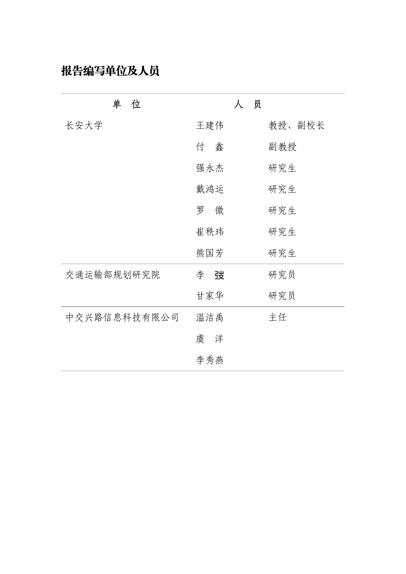长安大学:中国公路货运疫情影响分析简报(可下载报告)插图(47)