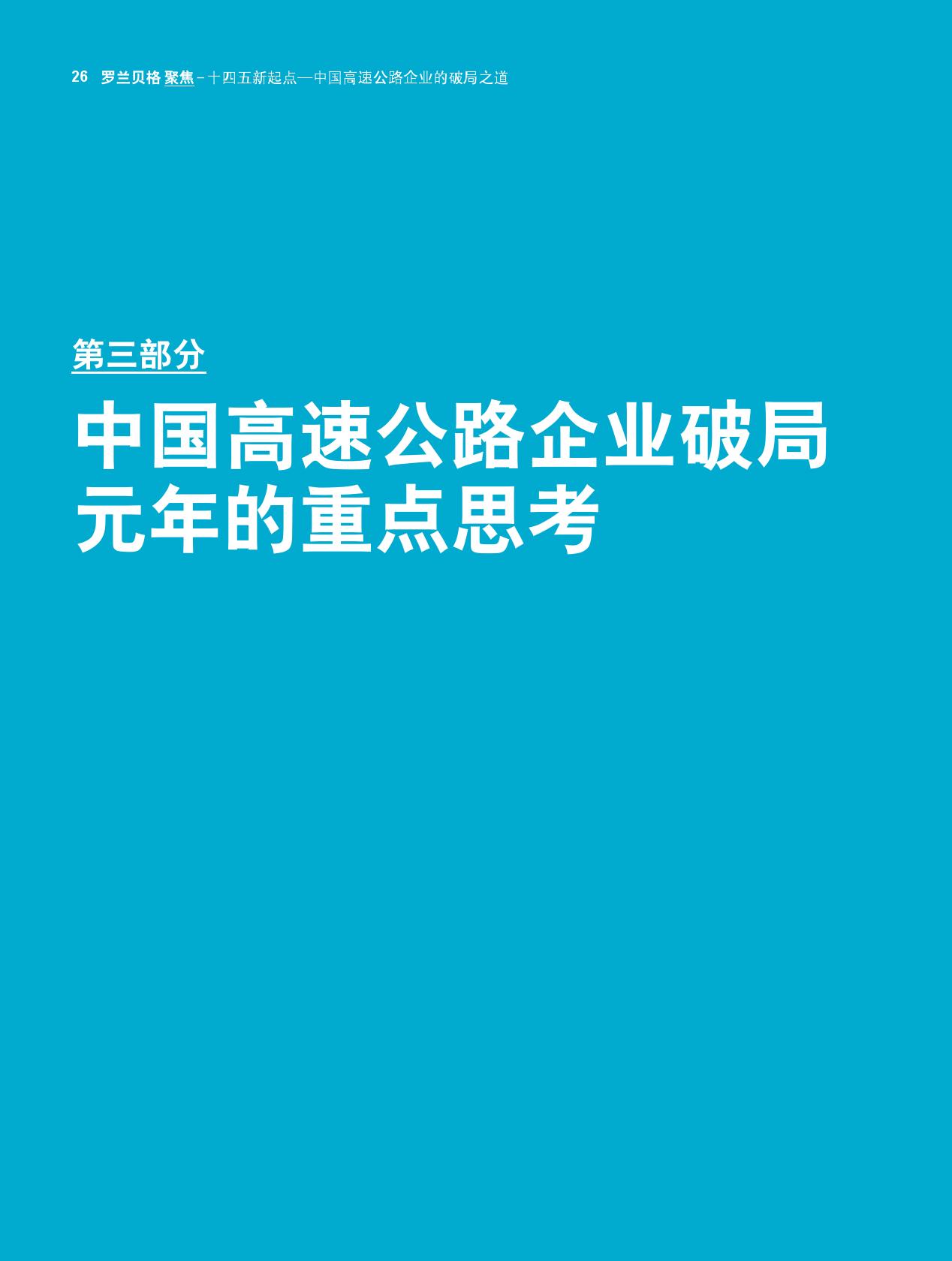 """""""十四五""""新起点:中国高速公路企业的破局之道(可下载报告)插图(51)"""