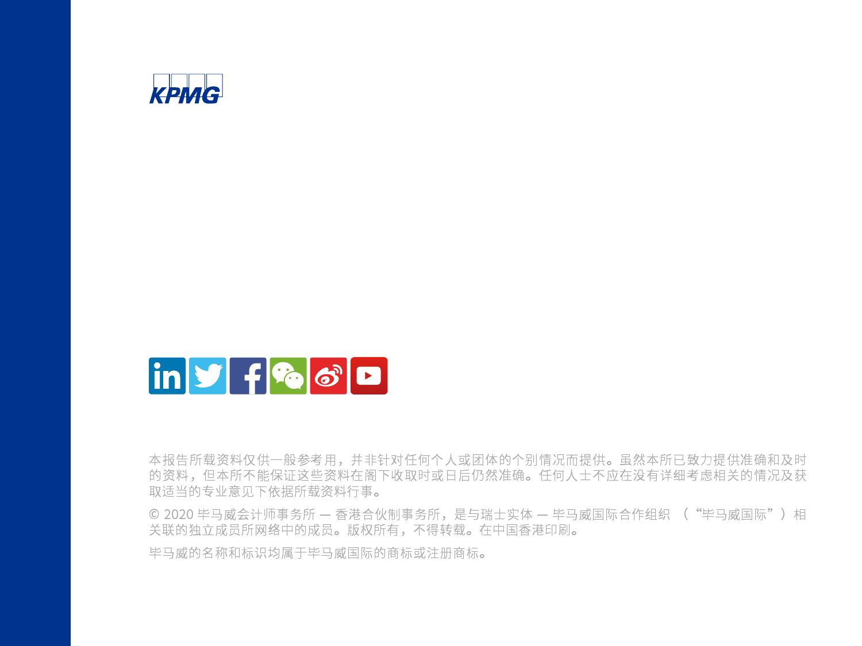 中国内地和香港2020年度中期回顾:IPO及其他资本市场发展趋势(可下载报告)插图(51)