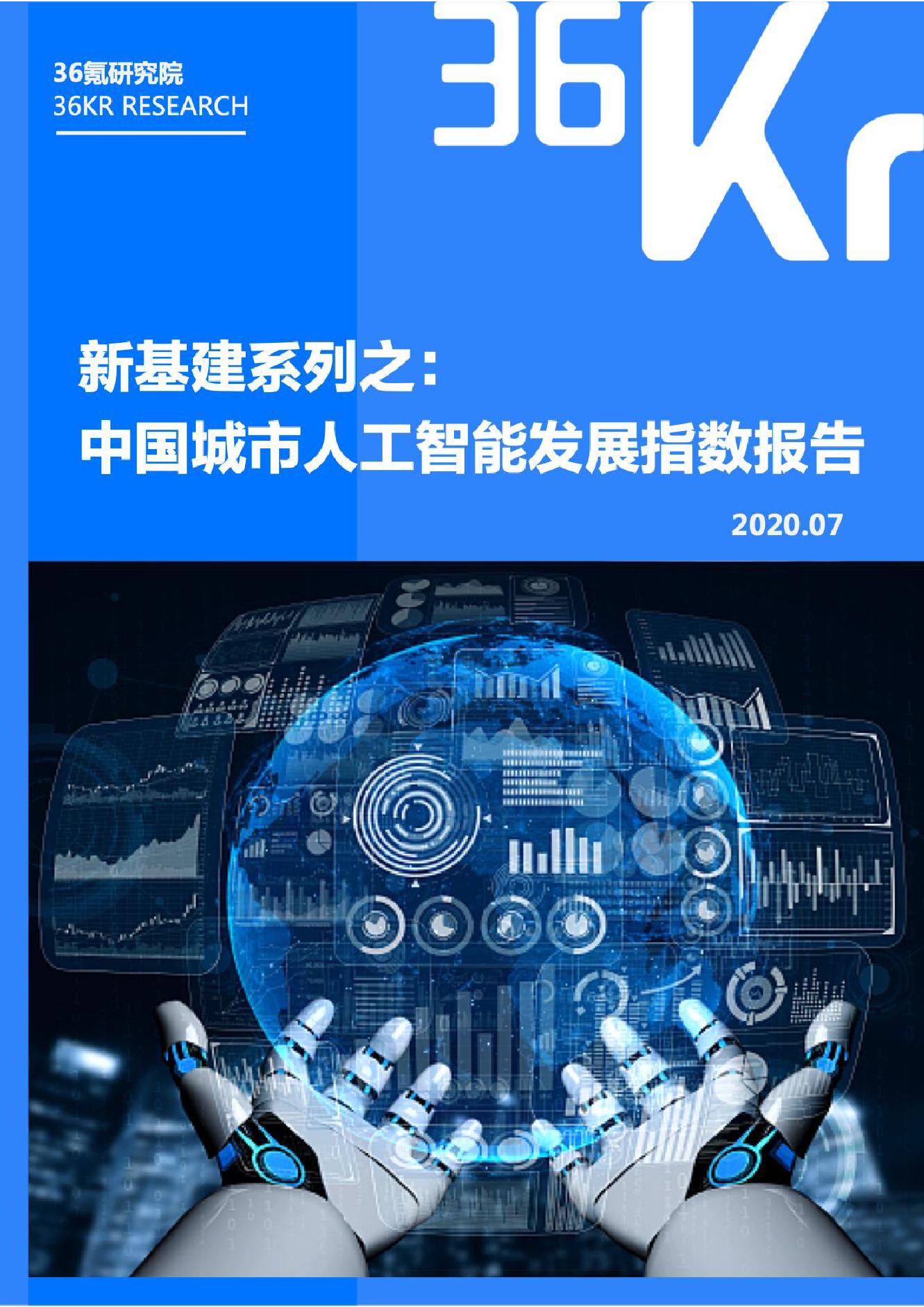 36氪研究院:2020年中国城市人工智能发展指数报告(可下载报告)插图(1)