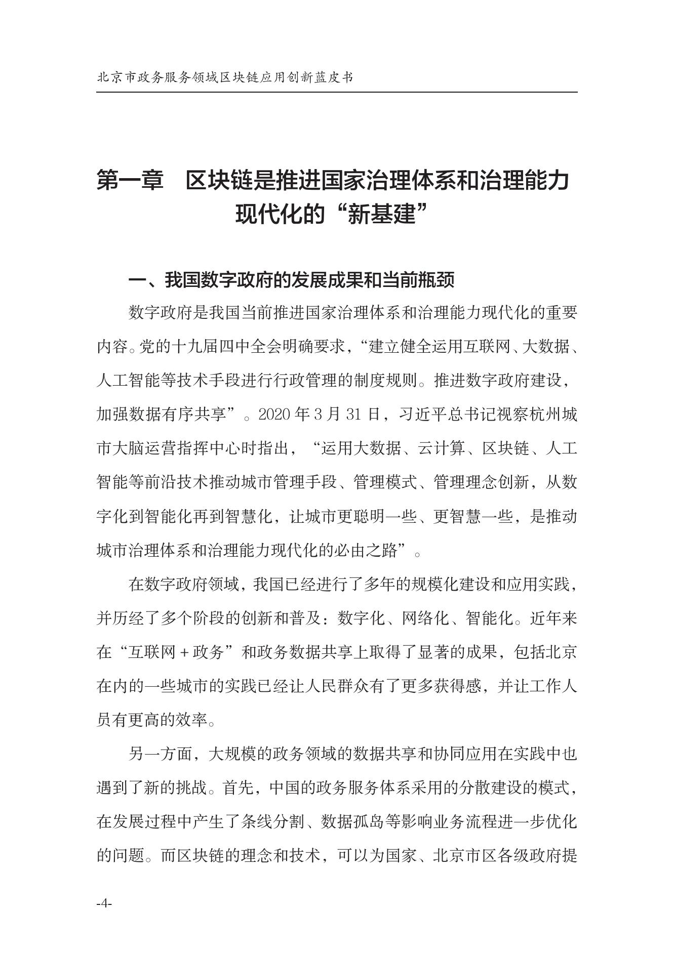 北京市政务服务领域区块链应用创新蓝皮书(可下载报告)插图(13)