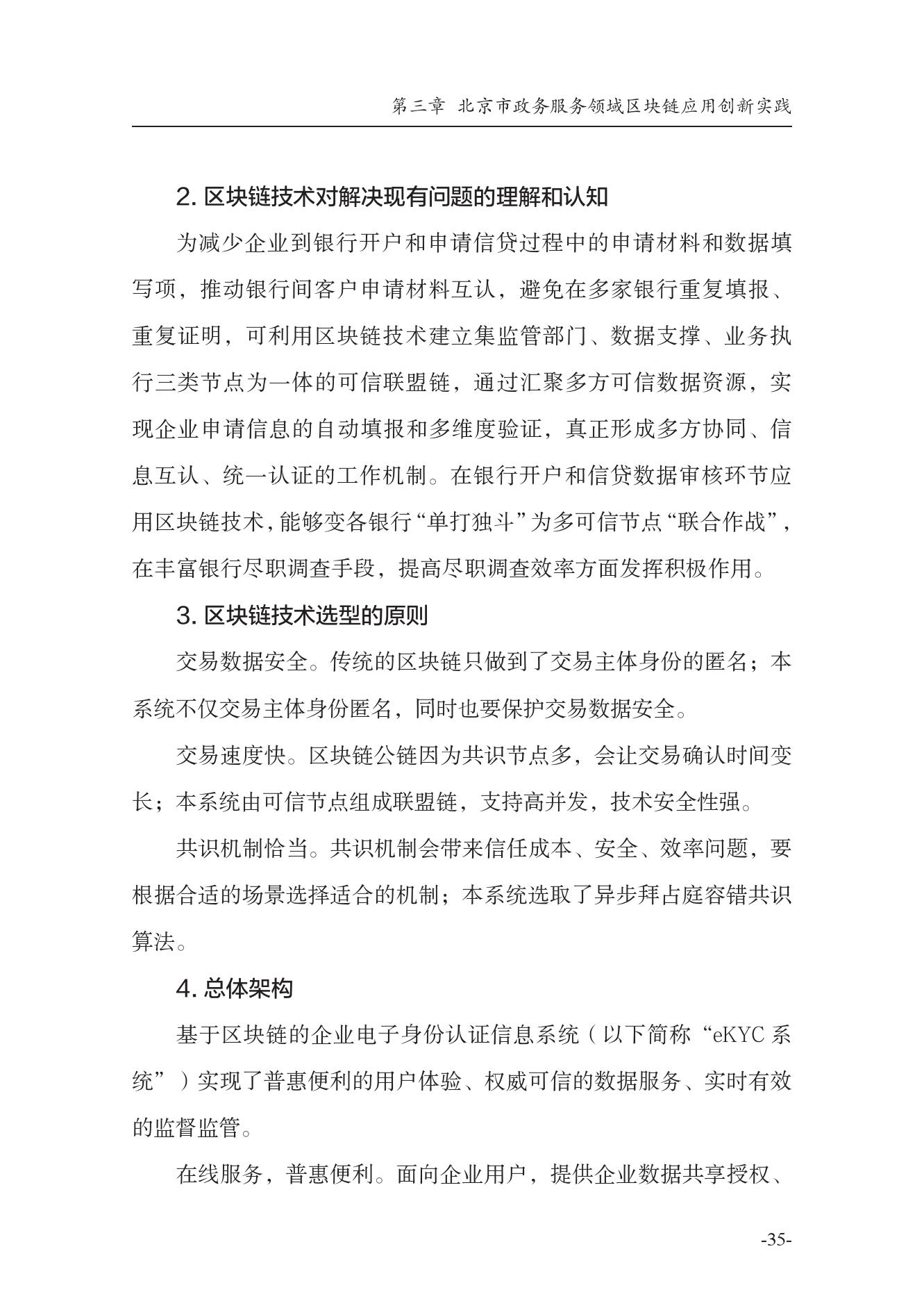北京市政务服务领域区块链应用创新蓝皮书(可下载报告)插图(75)