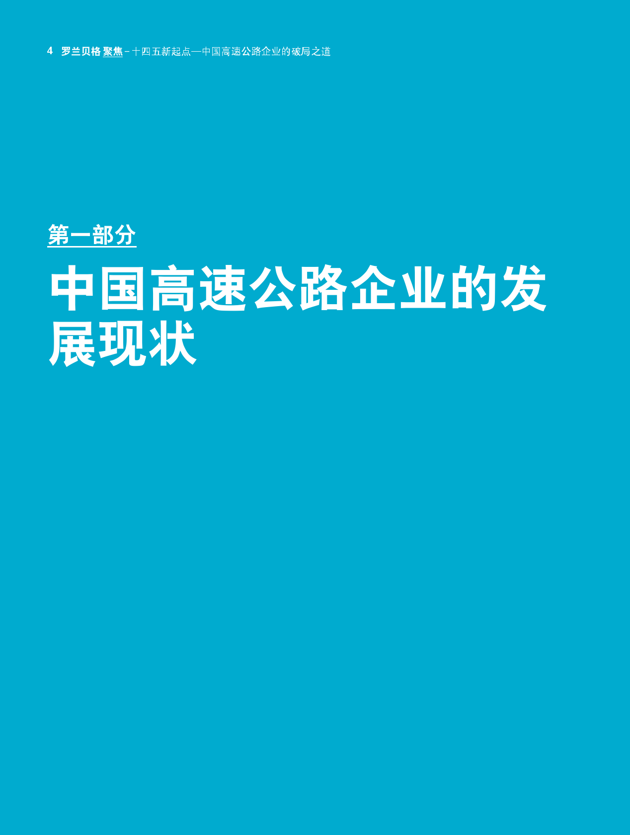 """""""十四五""""新起点:中国高速公路企业的破局之道(可下载报告)插图(7)"""